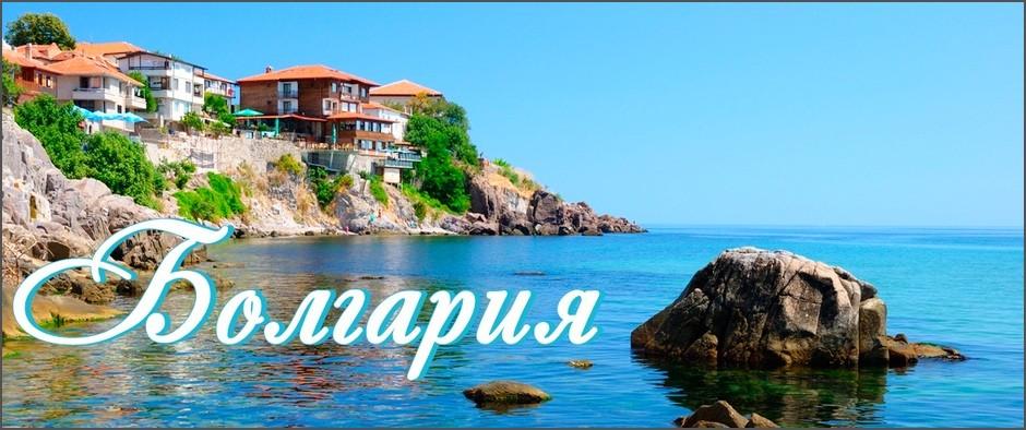 Солнечная Болгария! 8 днейот 24400 рублей. Ближайшие вылеты.