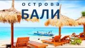 Страна райского отдыха — Индонезия (о. Бали) ждёт Вас! Туры на 10 дней за 49 700 рублей!