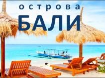 Страна райского отдыха – Индонезия (о. Бали) ждёт Вас! Туры на 10 дней за 49 700 рублей!