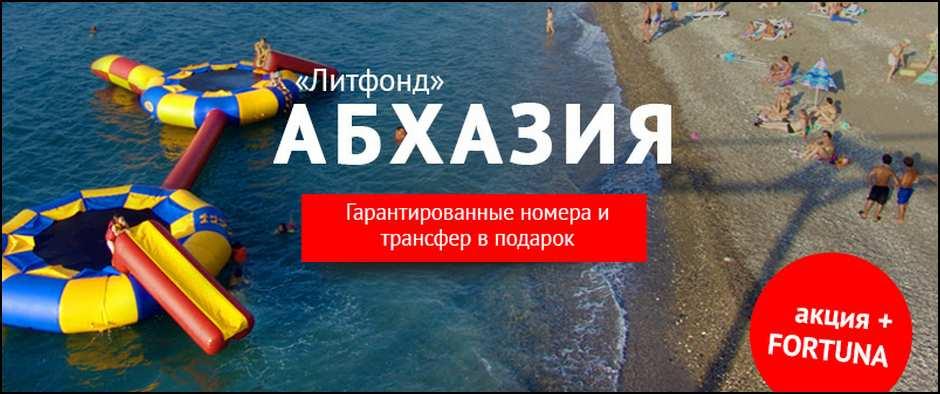 Абхазия: лучшие цены и подарки. Пансион «Литфонд» от 2375 рублей.