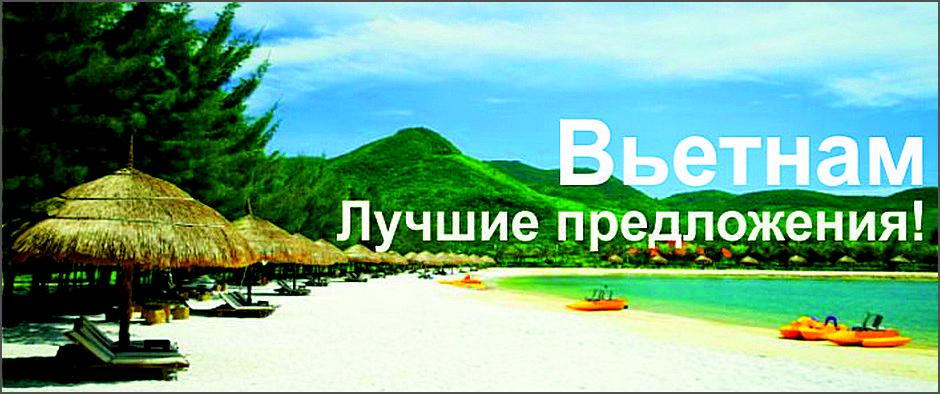 Горящие цены на Вьетнам! Туры на 10 дней за 24 600 рублей! Вылет из Москвы 23 июля!
