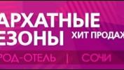 Город – Отель «Бархатные сезоны» – Хит продаж! Цены от 500 рублей.