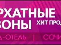 Город — Отель «Бархатные сезоны» — Хит продаж! Цены от 500 рублей.