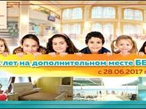 Акция от отеля Империя 3*(Крым, Евпатория)дети от 0 до 11,99 лет- БЕСПЛАТНО!
