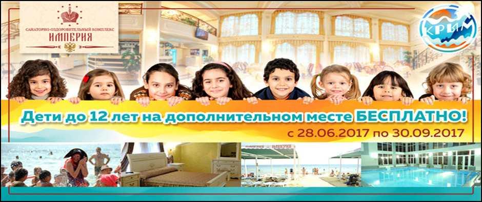 Акция от отеля Империя-дети от 0 до 11,99 лет- БЕСПЛАТНО!