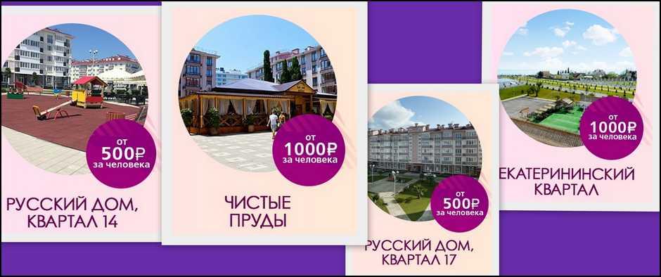 Город - Отель «Бархатные сезоны» - Хит продаж! Цены от 500 рублей.