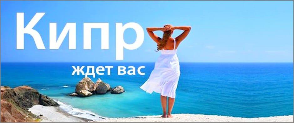 Туры на Кипр по системе: «Всё включено» со скидкой до 30% Цены от 28 300 рублей!