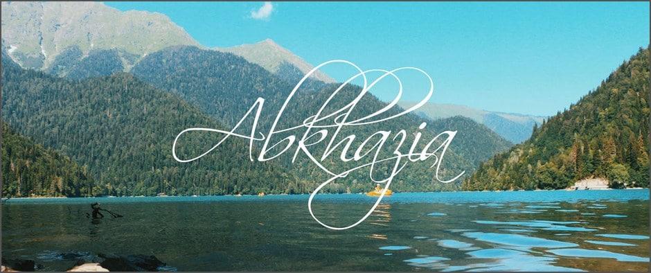 Горящие авиатуры в Абхазию в сентябре! 11-дневный отдых за 12 700 рублей!