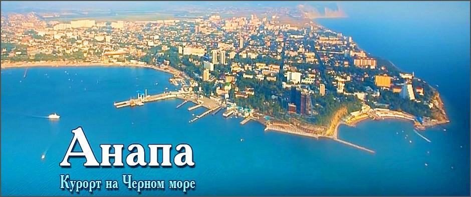 SUPER-горящее предложение! Туры в Анапу с перелётом за 7 300 рублей!