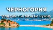 Черногория! Лучшие цены -12 дней от 21400 рублей.