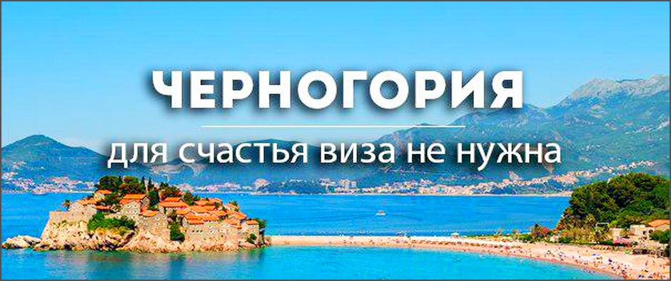 Кристально чистое море-Черногория! 5 дней от 12900 рублей.