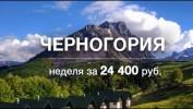 В Черногории лето! 7 дней от 24400 рублей.