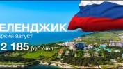 Краснодарский край — наше богатство! Геленджик от2 185рублей.