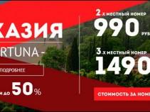 FORTUNA в Абхазии: скидки до 50% .Сутки за номер от 990 рублей.