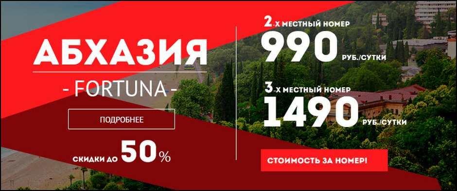 FORTUNA в Абхазии: скидки до 50% .Сутки за номер от 990.