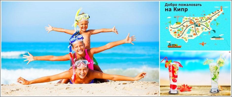 Туры на Кипр со скидками до 40% Цены на недельный отдых от 17 500 рублей!