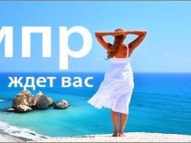 Туры на Кипр со скидками до 40%! Цены на недельный отдых от 17 500 рублей!