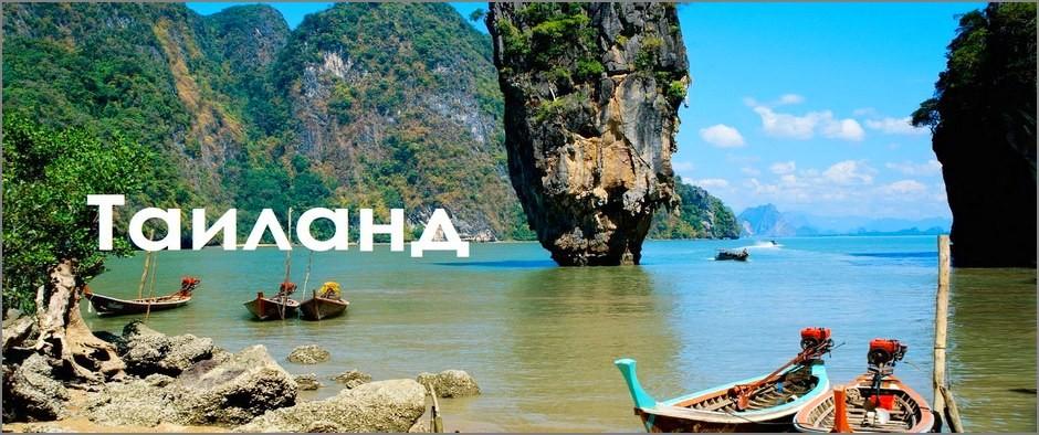 Только в сентябре! Акция: туры на 10 дней в Таиланд за 24 900 рублей!
