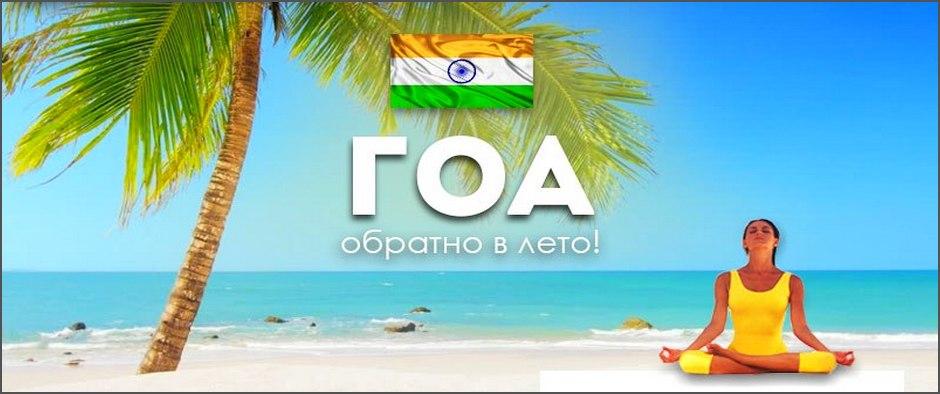 Горящие туры на Гоа! Вылет 11 ноября! Цены от 16 200 рублей!