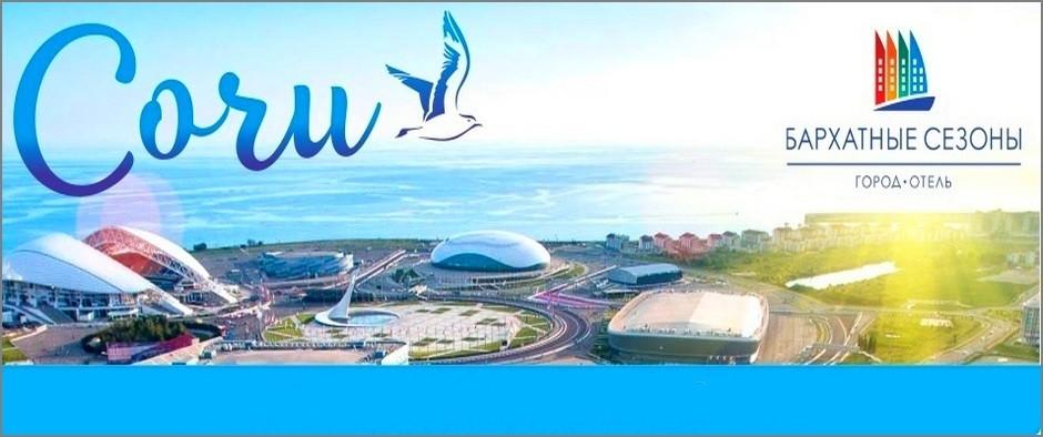 Летим в Сочи, на 8 дней! За4500 рублей!