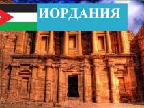 Иордания: Восточная сказка по отличным ценам! Туры на 10 дней за 16 100 рублей!