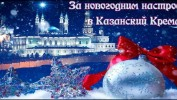 Новый год 2018 в Казани. Автобусный тур из Кирова.