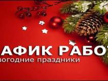 График работы в Новогодние праздники.