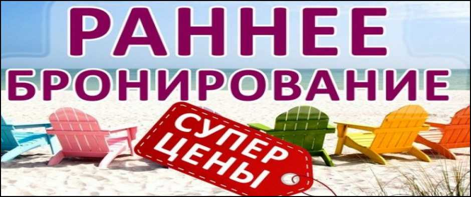 Летим в Турцию. По акции раннего бронирования от 12000 рублей.