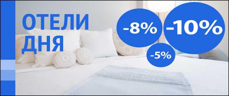 Турция. Отель дня! 8 днейв маеза 19600 рублей.
