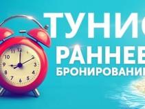 -30% на туры в Тунис по акции раннего бронирования! Отличный отдых по системе «Всё включено» от 19 900 рублей!