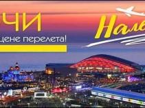 Летим в Сочи на 10 дней. Вылет из Казани от 6400 рублей.