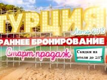 Скидки до 25% на пятизвёздочный отель в Турции по системе «Ультра Всё включено» за 19 100 рублей!