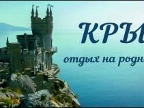 """Крым, ждет Вас – пансионат """"Юпитер"""", 8 дней от 4200 рублей."""
