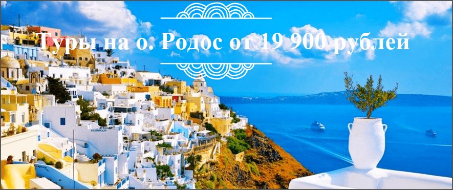 Отличные цены на туры в Грецию этим летом! Окунитесь в мир Греческого гостеприимства с нами: туры на Родос от 19 900 рублей!