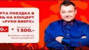 """В Казань на концерт """"Руки вверх"""". Подарок на08 марта."""
