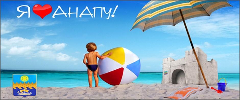 Акция «Раннее бронирование» в самом разгаре! Успейте забронировать тур на песчаные берега Анапы с 3-х разовым питанием за 10 800 рублей!