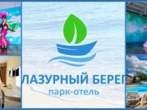 Акция «Раннее бронирование» в самом разгаре! Успейте приобрести тур в «Лазурный берег» Анапы, с 3-х разовым питанием за 10 800 рублей!