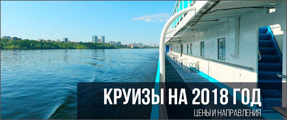 Навигация на лето 2018 года! Круизы из Казани в Санкт-Петербург на 9 дней от 26 400 рублей!