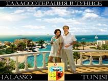 Объедините отдых на море с заботой о своём здоровье! Отели с талассотерапией в Тунисе: цены от 20 200 рублей!