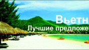 Вьетнам со скидками! Туры на 11 дней в Нячанг от 29 600 рублей!