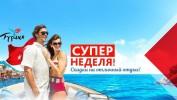 9 мая в Турции. Вылет из Казани 8 днейот 16800 рублей.