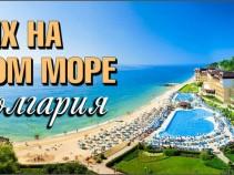 Солнечная Болгария 8 дней от 17000 рублей.