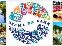 Райский отдых по Земным ценам! Туры на о. Бали, на 11 дней от 43 400 рублей!