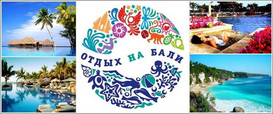 Райский отдых по Земной цене! Туры на о. Бали, на 11 дней от 43 400 рублей