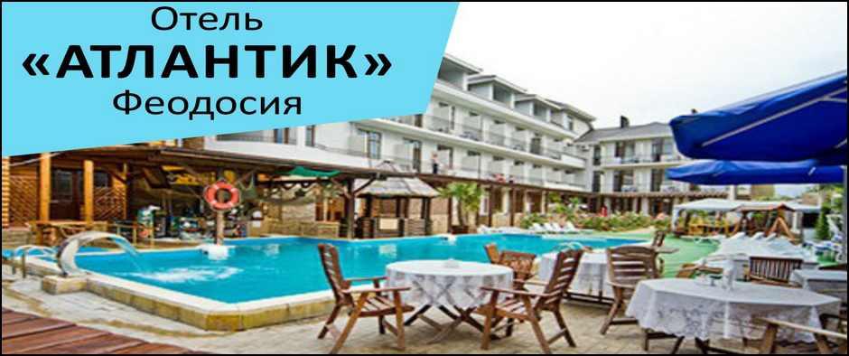 Крым ждет!Отель Атлантик,все включено от 25000 рублей.