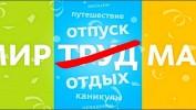 Майские праздники в путешествии! Туры по самым популярным направлениям: цены от 13 800 рублей!