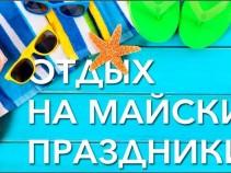 Не знаете, где провести Майские праздники? Конечно в Турции! Туры с вылетом из Казани за 15 900 рублей!