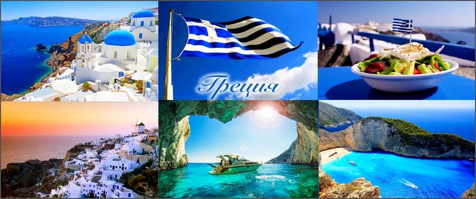 Отличные предложения на туры в Грецию! Цены на отдых в этой душевной и гостеприимной стране от 15 900 рублей!