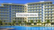 Летим в Сочи за отдыхом! Пакетные туры в «Сочи Парк Отель 3*» от 12000 рублей!