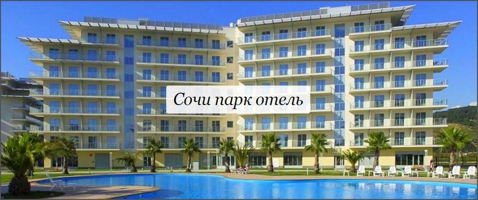Летим в Сочи за отдыхом! Пакетные туры из Москвы от 8 700 рублей!